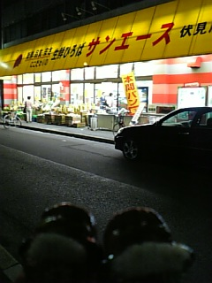 マイコ、スーパー見つける