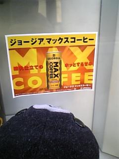 マックスコーヒーのPR