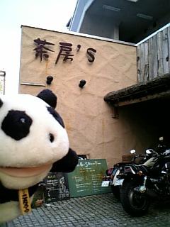川越日記:中国茶の茶房