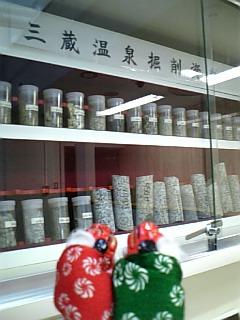 三蔵温泉採掘資料