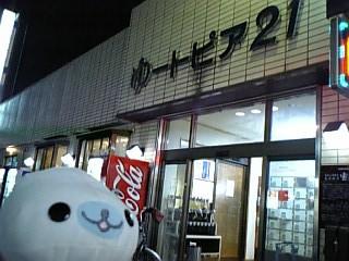 ゆーとぴあ21