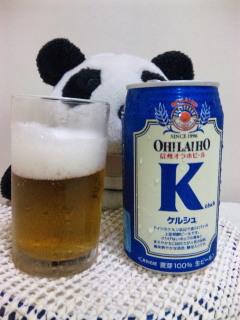 地ビールを探せ・信州オラホビール、ケルシュ