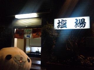 塩湯・新宿区