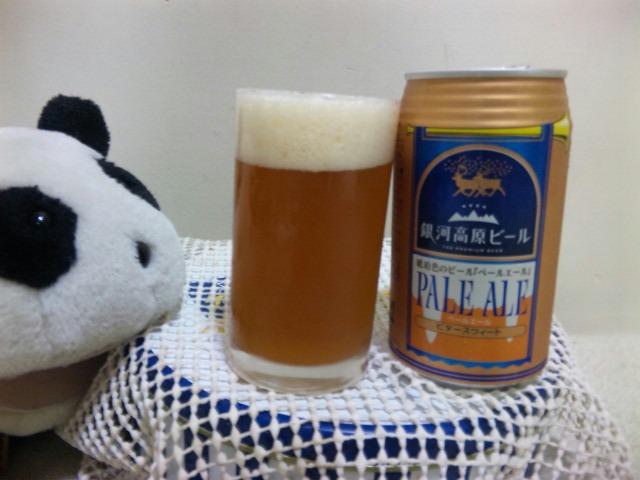 地ビールを探せ・銀河高原ビール、ペールエール