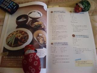 根菜とひき肉のしぐれ煮定食に挑戦