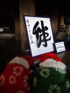 清水寺日記:2011<br />  今年の漢字