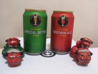 紅緑食合戦・サントリー、クラフトビール