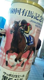 今年の有馬記念缶