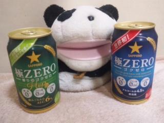 極ZEROと香りの極ZERO<br />  @サッポロ