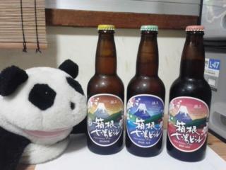 箱根七湯ビール特集