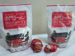 東京大学中央食堂赤門ラーメンあんかけスープ