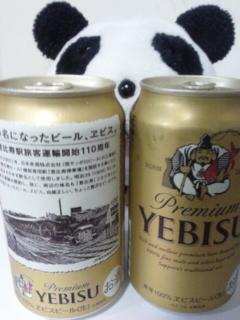 恵比寿駅旅客運輸開始110<br />  周年記念缶