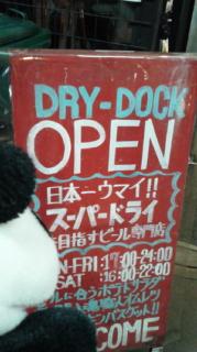日本一うまいスーパードライ