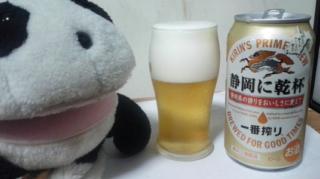 静岡に乾杯