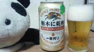 栃木に乾杯