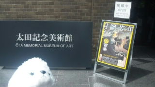 久しぶりの太田記念美術館