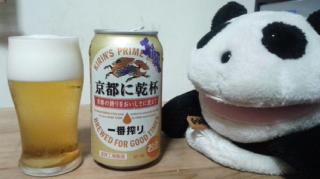 一番搾り京都に乾杯@キリン