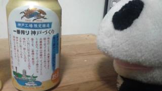 みなと神戸