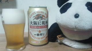 大阪に乾杯