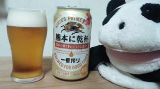 熊本に乾杯