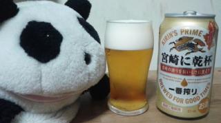 宮崎に乾杯