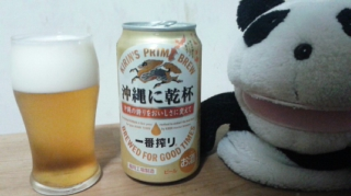 沖縄に乾杯