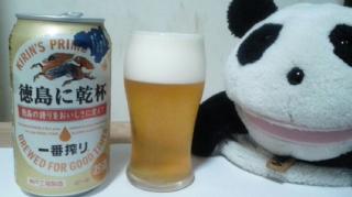 徳島に乾杯