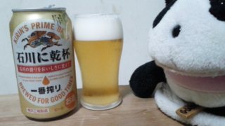 石川に乾杯