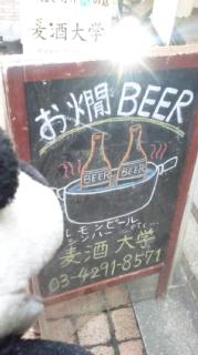 ビールのお燗?