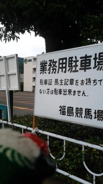 藤田菜七子騎手のチャリンコ置き場