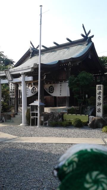 猿田彦神社へお参り
