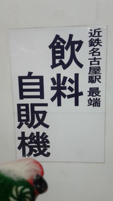 近鉄名古屋駅最端?