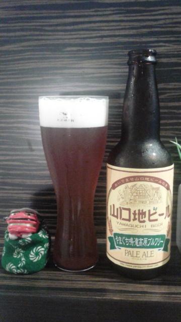 山口地ビールペールエール