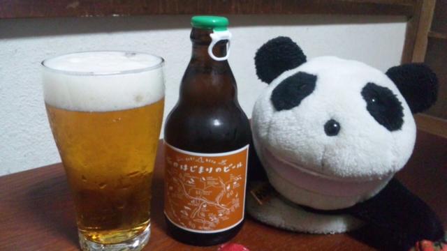 十勝産大麦ビール