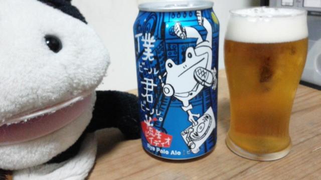 僕ビール、君ビール流星レイディオ