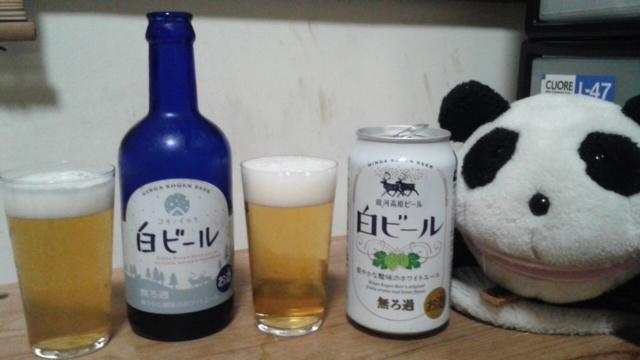銀河高原ビール、白ビール