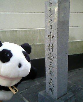 十七代目中村勘三郎さんの墓所