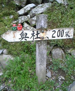 あと200メートル